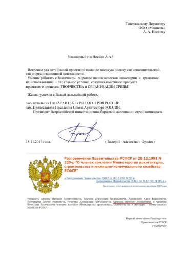 Фролов В.А._1