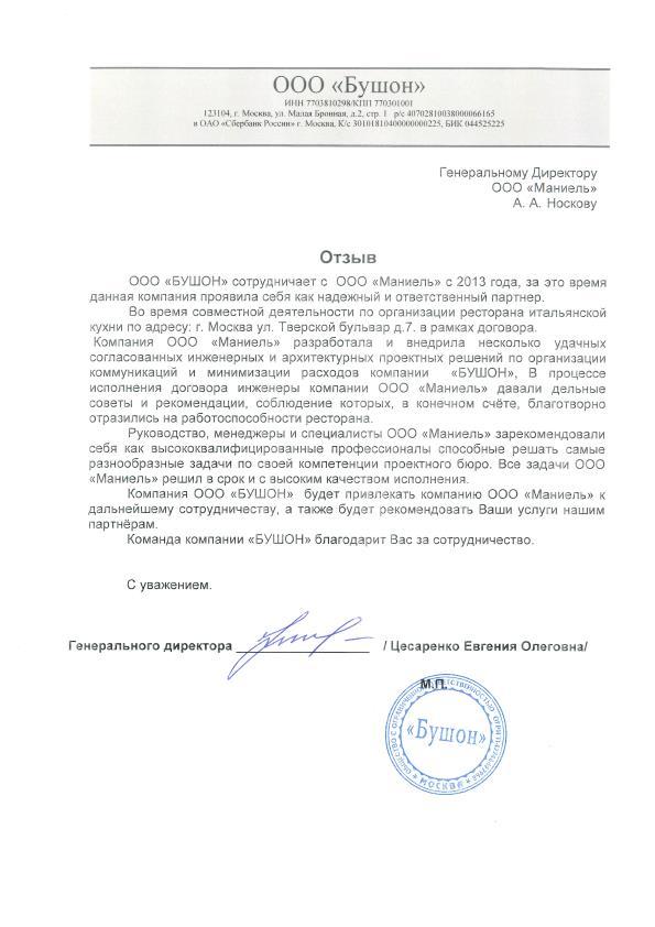 бушон_1