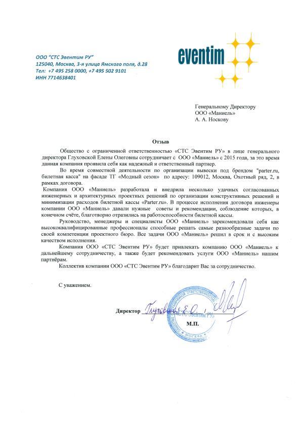 хвалилка партер_1